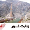 ghor-province