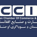 150131072538_afghan_chamber_of_commerce_640x360_bbc_nocredit